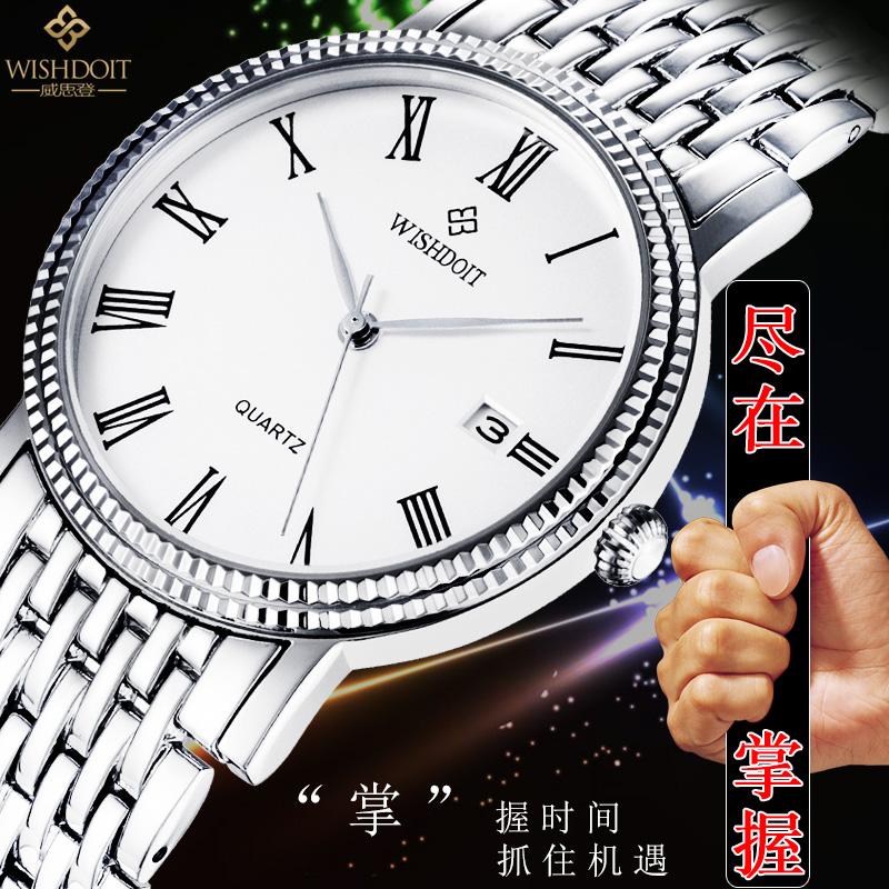 威思登瑞士正品商务休闲手表 钢带石英表100防水超薄男士手表包邮
