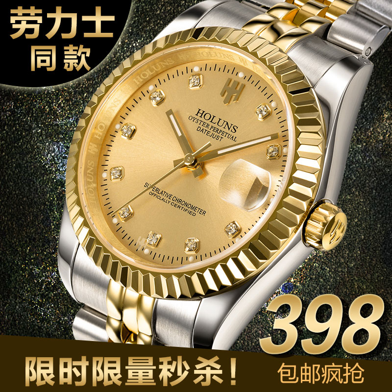 正品瑞士商务品质男士手表豪伦诗全自动机械表时装表防水男表5折
