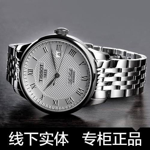 全球联保 瑞士Tissot天梭男表力洛克机械表T41.1.483.33钢带手表