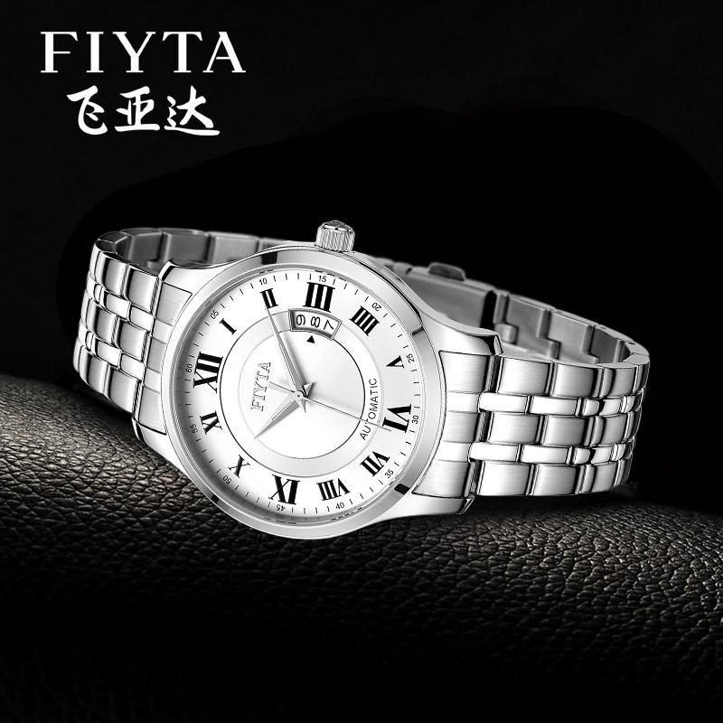 飞亚达手表Ⅱ正品男士防水自动机械品质蓝宝石商务机械表钢带男表